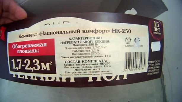 Комплект кабельного тёплого пола российского производства